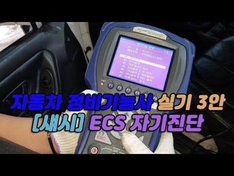 [무편집본] 자동차정비기능사 실기 3안 공개문제 - [섀시]4번. ECS 자기진단