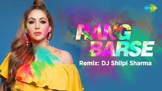 Rang Barse   Remix   DJ Shilpi Sharma