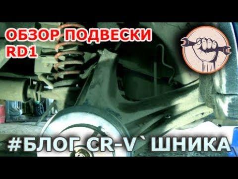 Блог CR-V`шника - RD1 Обзор подвески, проставки, усиленные пружины