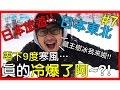 【日本旅遊】日本東北旅遊去》#Day2藏王樹冰!?零下9度的強風...誰受的了阿!?|日本旅游|Travel in Japan|日本トラ�