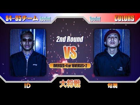ID vs 句潤/戦極MCBATLLE第19章 (2019.3.31) 公式BESTBOUT2