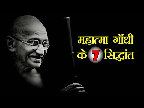 महात्मा गाँधी के 7 सिद्धांत | 7 PRINCIPLES OF MAHATMA GANDHI | Motivational video in hindi