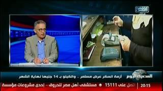 نشرة المصرى اليوم من القاهرة والناس الجمعة 18 نوفمبر 2016