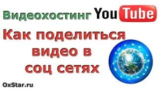 Раскрутка видео на YouTube. Как поделиться видео в соц сетях. YouTube Каналы