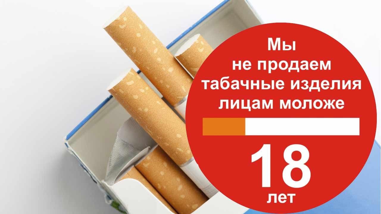Табачные изделия лицам до 18 лет не отпускаются сигареты на дом москва заказать