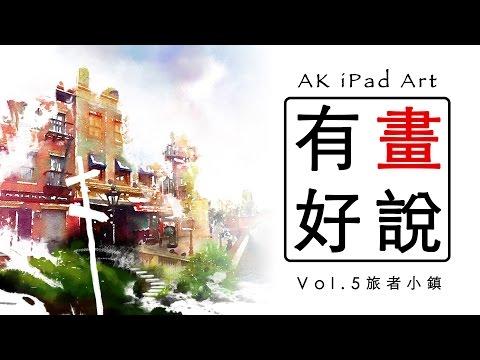 AK iPad Art 繪圖實況:有畫好說 vol.5 [ 旅者小鎮:Waterlogue和水墨風格的結合 ]
