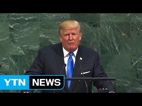 """트럼프 """"北 완전히 파괴할 수 있다"""" / YTN"""