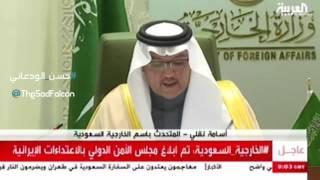 اللحظات التاريخية في تاريخ السعودية..السعودية تقطع علاقاتها مع إيران وتطرد ممثليها