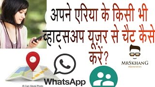 How to chat with All Whatsapp user around your area.. Hindi. MrSkhanG