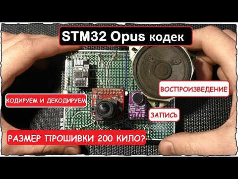 Stm32 запись звука и воспроизведение через  ЦАП.Opus кодек кодирование и декодирование речи.