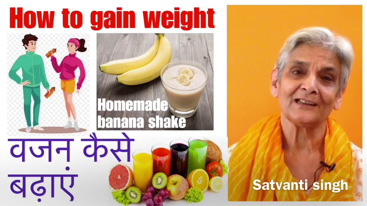e5272375270 How to gain weight