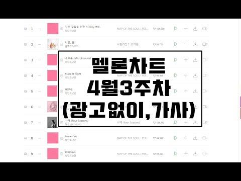 (광고없는) 멜론차트 2019년 4월3주차 TOP40 (가사포함) KPOP Chart