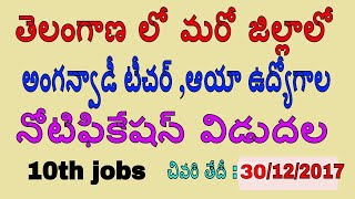 telangana anganwadi teacher jobs notification 2017||anganwadi teacher, helper jobs|| kamareddy