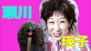 書道芸人「ジュエリー志織」による瀬川瑛子さんのモノマネ 9/14~23に開...