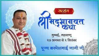 """""""Shrimad Bhagwat Katha"""" By PP. Kalpesh Jani Ji - 27 August    Mumbai    Day 1"""