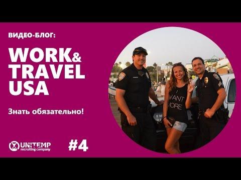 Work and Travel USA: знать обязательно! #4