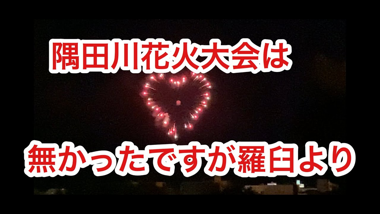 【緊急】隅田川花火大会は2020年は無かったですが、北海道羅臼花火大会から皆さんにお届けします。