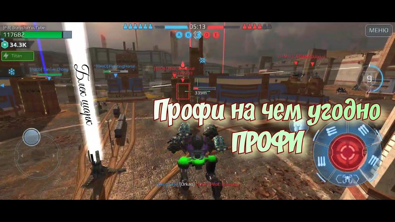 War robots и на телефоне НАГИБАЮ