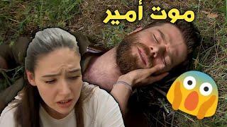 سامحيني أمير يموت بسبب نادية أم زينب الحقيرة