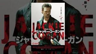ジャッキー・コーガン (日本語吹替版) thumbnail