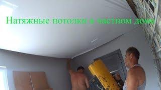 Натяжные потолки.Крым.