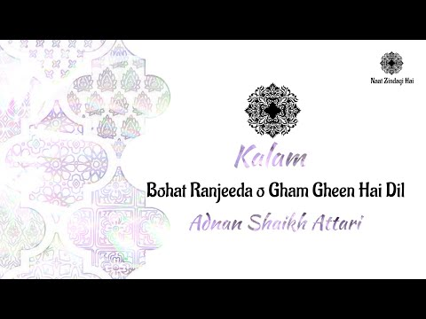 Bohat Ranjeeda o Gham Gheen Hai Dil by Adnan Shaikh Attari