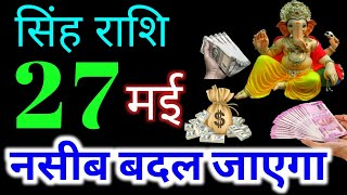 Singh Rashi 27 May 2020 Aaj Ka Singh Rashifal Singh Rashifal 27 May 2020 Leo Horoscope