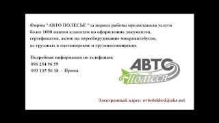 видео Переоборудование микроавтобусов документы