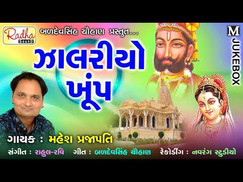 Tare Mathe Zalariyo Khump  Zalariyo Khump  Mahesh Prajapati   Gujarati Audio Jukebox