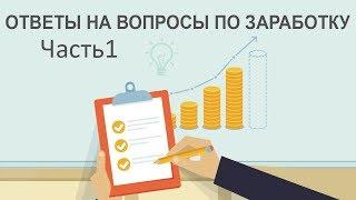 Как зарабатывать 10-15 тысяч рублей в месяц?! (инструкция)