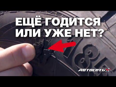 Как понять, повреждённая шина ещё годится или уже нет