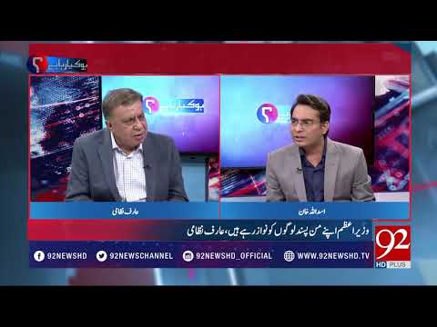Shahid Khaqan Abbasi Have Double Standard - Arif Nizami