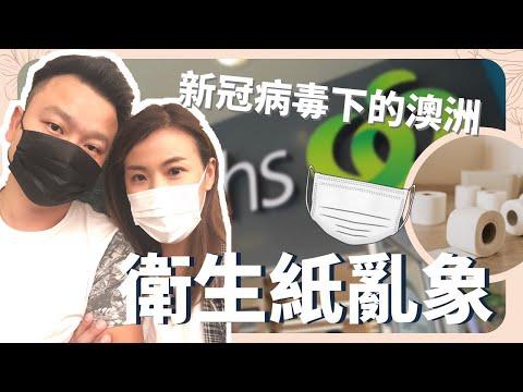 新型冠狀病毒下的澳洲 | 澳洲人為何都不戴口罩? | 衛生紙跟米好難買到啊! - YouTube