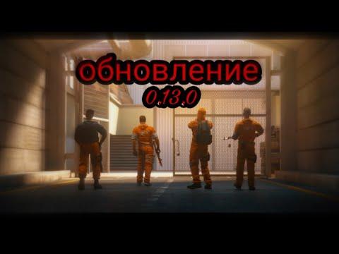 Видео: РАЗБОР НОВОГО ТРЕЙЛЕРА В СТАНДОФФ 2 / ОБНОВЛЕНИЕ 0.13.0