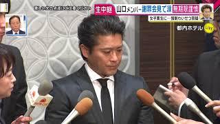【ノーカット】山口達也 謝罪会見 無期限謹慎も発表