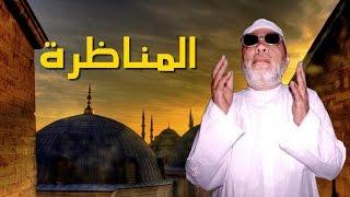 اقوى خطب الشيخ كشك - المناظرة في الرد على شبهات حول الاسلام