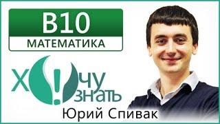 B10-1 по Математике Подготовка к ЕГЭ 2012 Видеоурок