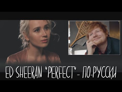 Download Youtube: Клава транслейт / Ed Sheeran - Perfect (кавер на русском)