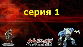 Игра Мутанты генетическая война 1-я серия