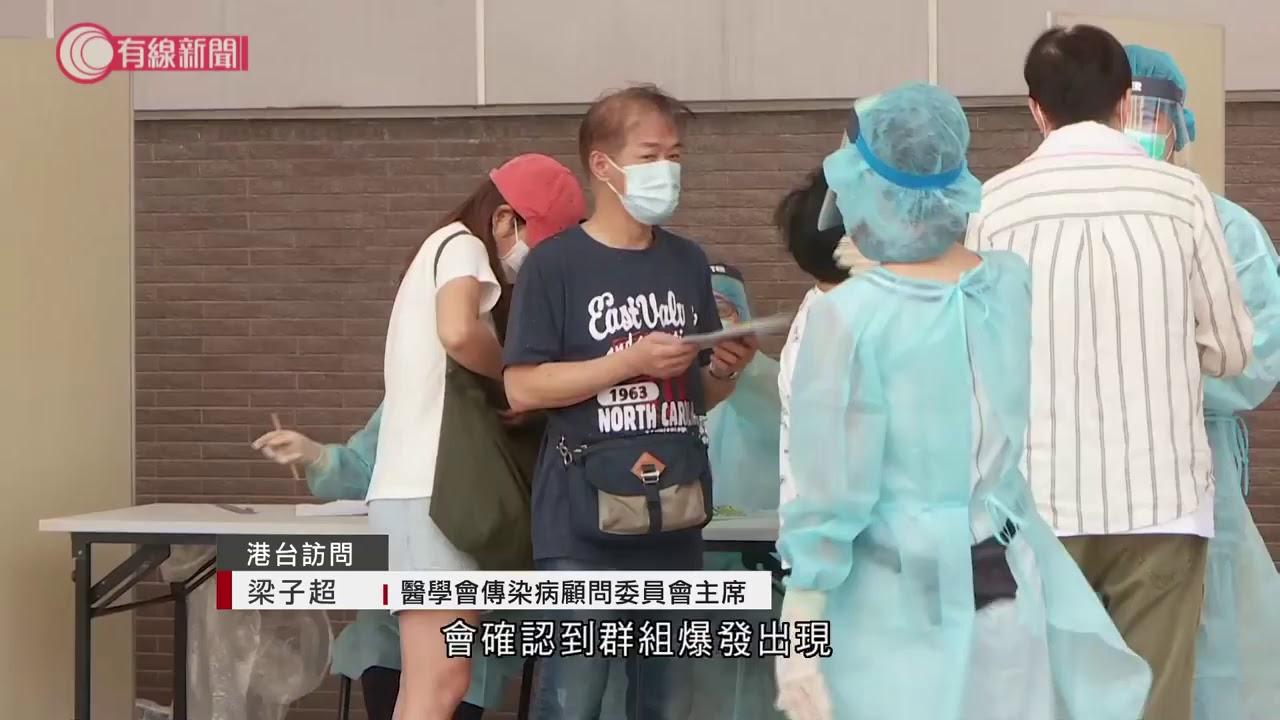 消息:今日至少多16宗初步確診或確診 演藝即時關校舍;安老院或首現確診個案  - 20200707 - 香港新聞 - 有線新聞 CABLE News