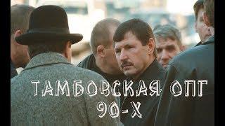 Расцвет Тамбовской ОПГ: Короли Питера, легендарный Кумарин (Барсуков)