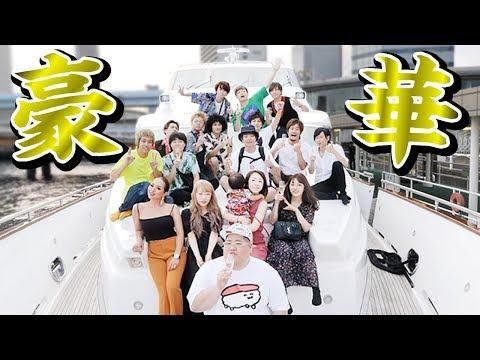 超豪�客船�YouTuber集��パーティー���果…