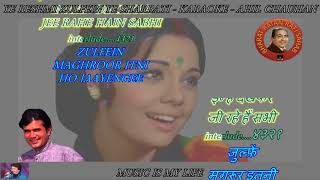 Ye Reshmi Zulfein Ye Sharbati Aankhein Karaoke With Scrolling Lyrics Eng & हिंदी