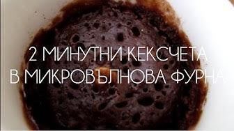 2-минутни кексчета в микровълнова фурна