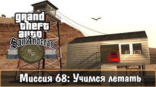 Прохождение GTA San Andreas - миссия 68 - Учимся летать