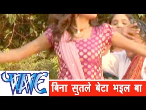 बिना सुतले बेटा भइल - Bhojpuri Hit Song | Laar Chuana Bhatar | Paro Rani | 2014 Hit Song