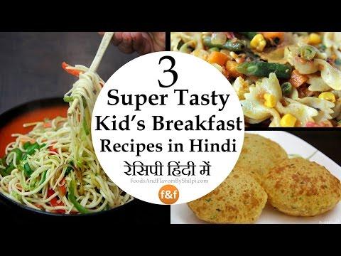 3 Breakfast, Snacks, Tiffin Box Recipes For Kids Hindi | 3 Quick स्नैक्स, ब्रेकफास्ट,  टिफ़िन रेसिपीज