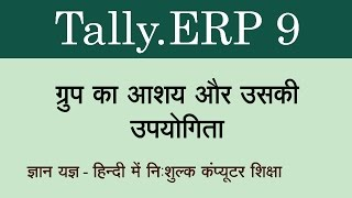 Tally.ERP 9 in Hindi ( Meaning of Group & Its Utility ) Part 16