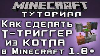 Как сделать Т-триггер из котла в 1.8+ [Уроки по Minecraft]