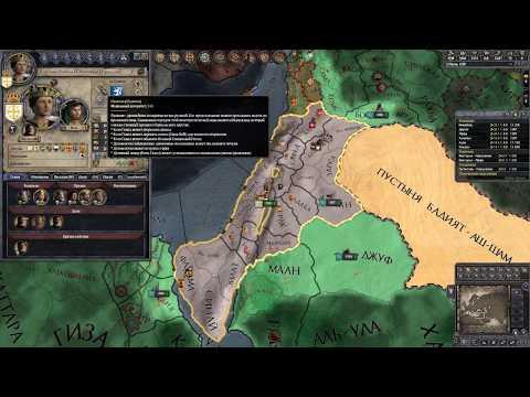 Crusader Kings 2 - Гайд для начинающих: Религии (Иудаизм)